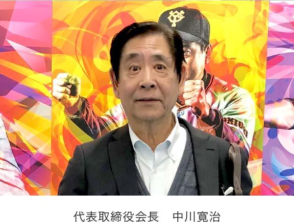 代表取締役会長 中川寛治