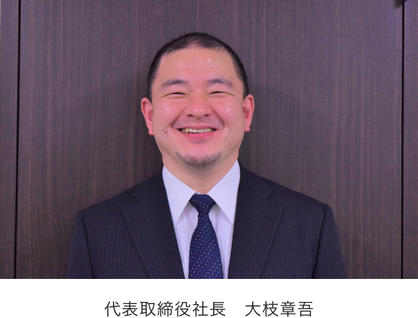 代表取締役社長 太枝章吾